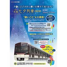 北大阪急行,「七夕列車2021」に掲出する「願いごと」を募集