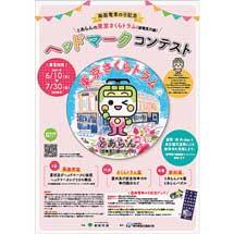6月10日〜7月30日「とあらんの東京さくらトラム(都電荒川線)ヘッドマークコンテスト」作品募集