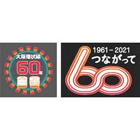 JR西日本,323系に大阪環状線60周年ロゴマークなどを掲出〜ポスター掲示や特設WEBサイトも開設〜