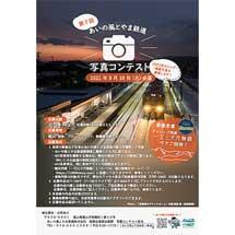 6月12日〜8月10日「第7回 あいの風とやま鉄道写真コンテスト」作品募集