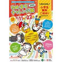 7月27日〜8月29日「阪急阪神 ゆめ・まちチャレンジ隊2021」参加者募集