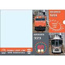 トレインボックス,「大阪環状線60周年商品」など新商品を発売