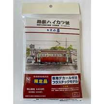 「函館市企業局交通部 30形電車 箱館ハイカラ號ベースキット」発売