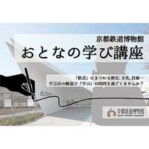 6月17日京都鉄道博物館で,おとなの学び講座「鉄道と食」開催