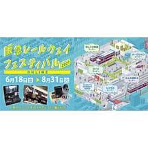 6月18日〜8月31日「阪急レールウェイフェスティバル2021 ONLINE」開催