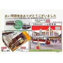 6月19日〜8月29日/9月4日〜11月7日京都鉄道博物館で,京都市歴史資料館連携企画展示・イベントを開催