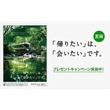 『東武特急ポスター「帰りたい」は、「会いたい」です。夏編 プレゼントキャンペーン』実施