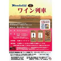 6月26日催行関東鉄道常総線「KANTETSUワイン列車」の参加者募集