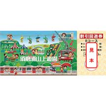 山陽電鉄×「familiar」コラボレーション企画第3弾オリジナルデザインの「チケットホルダー付須磨浦山上遊園Bコース券」を発売