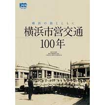 横浜市交通局「横浜の街とともに 横浜市営交通100年」発売