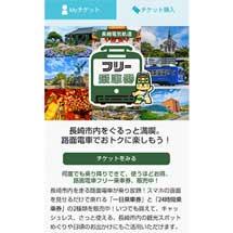 ジョルダンモバイルチケットで長崎電気軌道の「一日乗車券」・「24時間乗車券」の取扱を開始