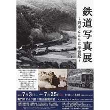7月3日〜25日鳴門市ドイツ館「鉄道写真展 ~列車とともに半世紀~」開催