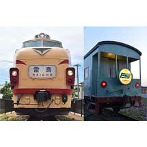 7月4日ボンネット型特急電車保存会「489系誕生50周年記念撮影会」開催