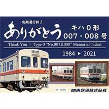 関東鉄道「ありがとうキハ0形007・008号記念乗車券」発売