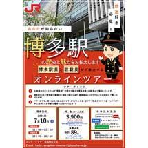7月10日実施JR九州「鉄道好き必見!博多駅の歴史と魅力をお伝えします.博多駅長と副駅長がご案内するオンラインツアー」の参加者募集