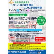 7月10日・11日/静岡県在住者限定静岡鉄道長沼車庫で「トコ1号展示と1000形車両運転体験」開催