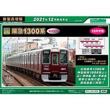 グリーンマックス,阪急1300系の製品化を発表