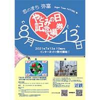 近鉄「813(やとみ)の日 記念入場券」発売