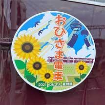 能勢電鉄,風鈴電車「のせでん夏物語 おひさま電車」を運転