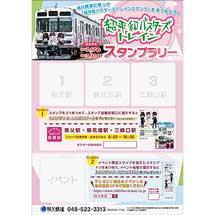 7月17日〜2022年3月31日秩父鉄道「超平和バスターズトレインスタンプラリー」開催