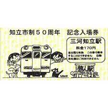 名鉄「知立市制50周年記念入場券」発売