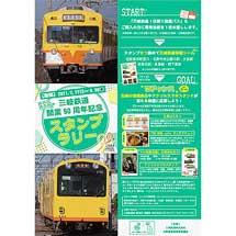 7月17日〜9月30日「三岐鉄道 開業90周年記念スタンプラリー」開催