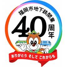 7月20日〜11月14日福岡市博物館で企画展「近代福岡交通史3 福岡市地下鉄の40年」開催