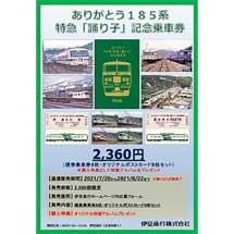 伊豆急行『ありがとう185系特急「踊り子」記念乗車券』の通信販売を実施