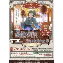 7月20日〜8月31日東武,リアル謎解きゲーム「幽霊切符であいにいこう」開催