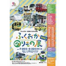 福岡県庁 福岡よかもんひろばで『がんばれ!福岡の公共交通「ふくおかのりもの展2021」』開催