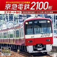 ビコム,サウンドコレクション「京急電鉄2100形 エアポート急行」を発売