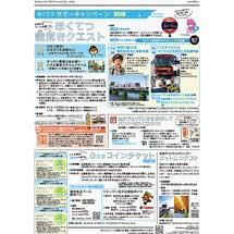 7月22日〜8月31日北陸鉄道グループ「ほくてつサマーキャンペーン2021」開催