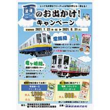 7月22日〜8月31日関東鉄道,常総線・竜ヶ崎線「夏のお出かけ!キャンペーン」実施