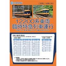7月22日〜25日近鉄,12200系の臨時特急列車を運転