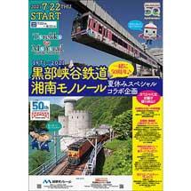 7月22日〜8月31日黒部峡谷鉄道×湘南モノレール「夏休みコラボレーション企画」を開催