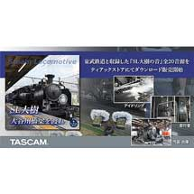 ティアック×東武鉄道,SL「大樹」の音をダウンロード販売