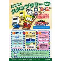 7月22日〜9月19日豊橋鉄道「路面電車スタンプラリー2021」開催