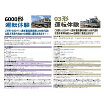 7月23日開催熊本電鉄,6000形及び03形運転体験を開催