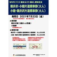 しなの鉄道「S16編成&S26編成運転記念片道乗車券<B型硬券>」発売