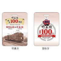 「名鉄竹鼻線西笠松駅~竹鼻駅間開通100周年記念イベント」実施