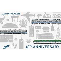 「福岡市地下鉄開業40周年記念はやかけん」発売