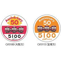 阪急,5100系誕生50周年記念企画を実施
