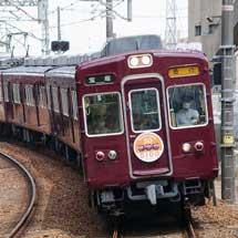 阪急5100系に誕生50周年を記念した車両装飾