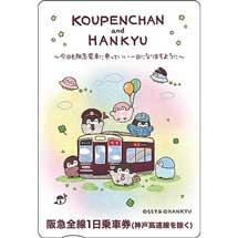 「コウペンちゃん×阪急電車」コラボ企画で,オリジナルデザインの1日乗車券を発売