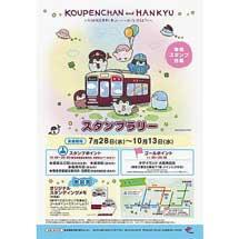 阪急「コウペンちゃん×阪急電車スタンプラリー」などを開催