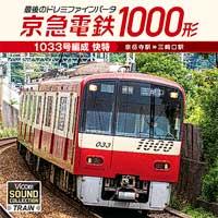 ビコム,サウンドコレクション「最後のドレミファインバータ 京急電鉄1000形」を7月28日に発売