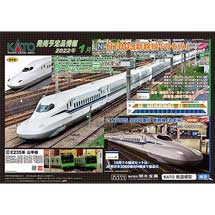 カトー,JR東海・JR西日本「N700S」の製品化を発表