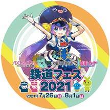7月31日/8月1日イオンモール浜松志都呂で「鉄道フェス2021」開催