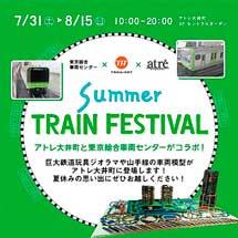 7月31日〜8月15日アトレ大井町で「Summer TRAIN FESTIVAL」を開催