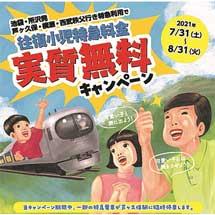 7月31日〜8月31日西武「往復小児特急料金 実質無料キャンペーン」を実施